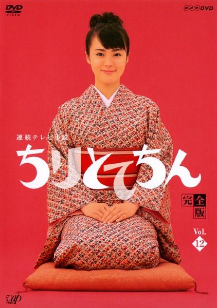 連続テレビ小説 ちりとてちん 完全版 Vol.12