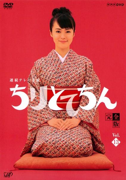 連続テレビ小説 ちりとてちん 完全版 Vol.13