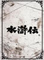 水滸伝(日本テレビ版) 第二巻