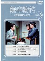 熱中時代(教師編 Part.2) VOL.03