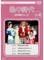 熱中時代(教師編 Part.2) VOL.04