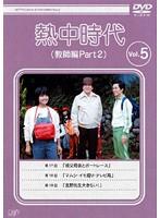 熱中時代(教師編 Part.2) VOL.05