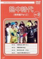 熱中時代(教師編 Part.2) VOL.09