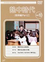 熱中時代(教師編 Part.2) VOL.10