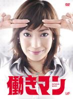 働きマン(TVドラマ版) 2