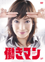 働きマン(TVドラマ版) 5