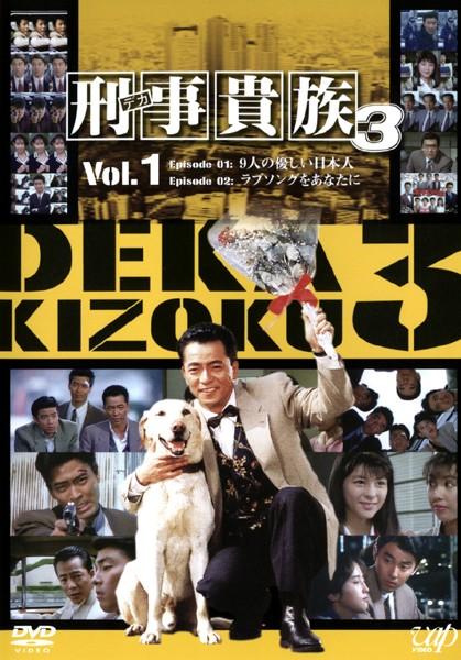 刑事貴族 シーズン3 Vol.01