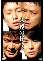 永遠の仔 Vol.2