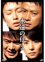 永遠の仔 Vol.3