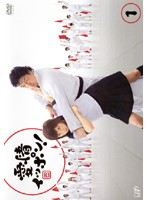愛情イッポン! Vol.1