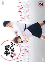 愛情イッポン! Vol.2