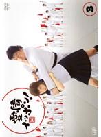 愛情イッポン! Vol.3
