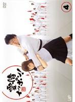 愛情イッポン! Vol.4
