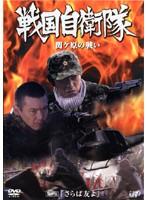 戦国自衛隊 関ヶ原の戦い 1