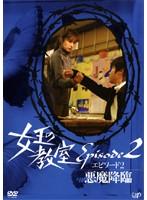 女王の教室スペシャル エピソード2 悪魔降臨