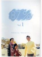 87%-私の5年生存率- Vol.1