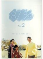 87%-私の5年生存率- Vol.2