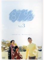 87%-私の5年生存率- Vol.3