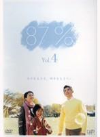 87%-私の5年生存率- Vol.4