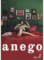 anego[アネゴ] Vol.2