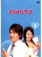 2nd ハウス VOL.1