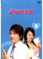 2nd ハウス VOL.2