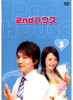 2nd ハウス VOL.3
