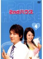 2nd ハウス VOL.4
