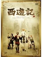 西遊記(1978) 1