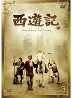 西遊記(1978) 3