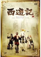西遊記(1978) 4