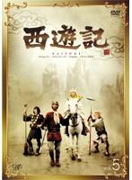 西遊記(1978) 5