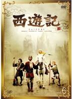 西遊記(1978) 6
