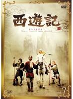 西遊記(1978) 7