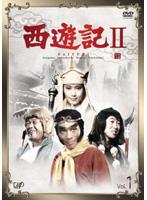 西遊記2(1979) Vol.1