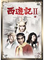 西遊記2(1979) Vol.2