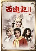 西遊記2(1979) Vol.4