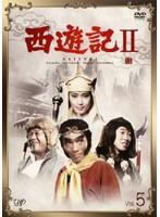 西遊記2(1979) Vol.5