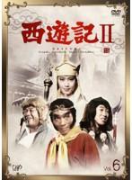 西遊記2(1979) Vol.6
