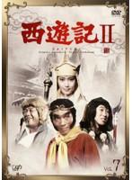 西遊記2(1979) Vol.7