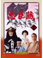 日本テレビ時代劇スペシャル1 忠臣蔵 前編