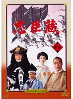 日本テレビ時代劇スペシャル1 忠臣蔵 後編