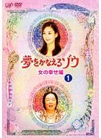 夢をかなえるゾウ 女の幸せ編 1