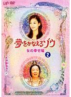夢をかなえるゾウ 女の幸せ編 2