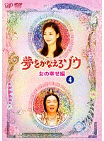 夢をかなえるゾウ 女の幸せ編 4