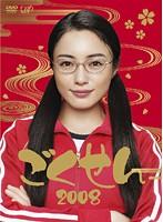 ごくせん(2008) 1