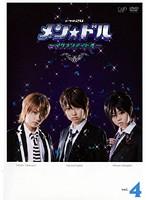 メン☆ドル~イケメンアイドル~ vol.4