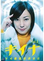 キイナ ~不可能犯罪捜査官~ Vol.1