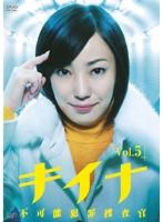 キイナ ~不可能犯罪捜査官~ Vol.5
