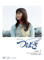 連続テレビ小説 つばさ 完全版 Vol.5